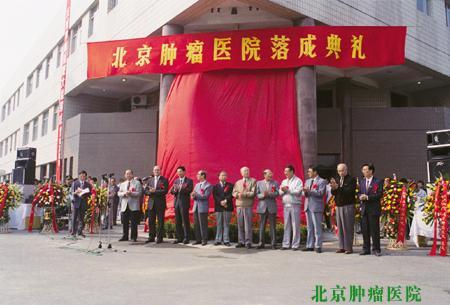 1993年研究所成为北京医科大学临床肿瘤学院图片